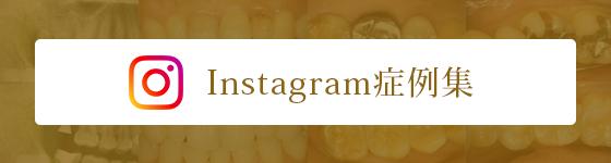 instagram症例集